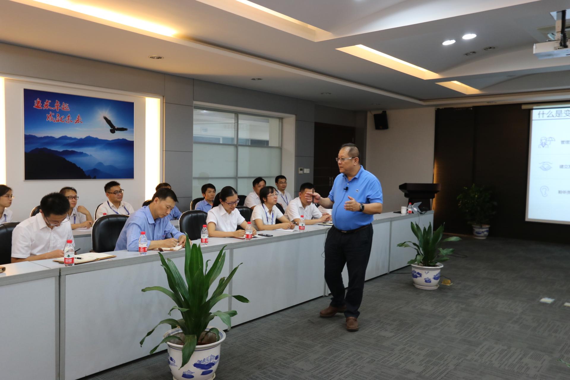 華茂科技與常熟中利集團舉辦變革管理研討會