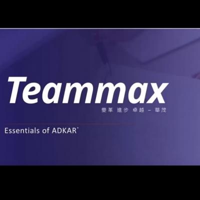 線上講座重播影片:老蔡談變革管理 – ADKAR變革模型的要點介紹