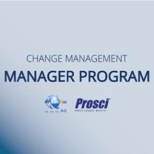 變革管理中階主管精進課程