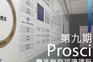 第九期Prosci變革管理認證課程