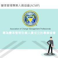 關於ACMP-變革管理專業人員協會