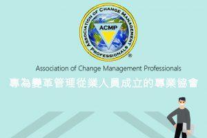 ACMP活動圖片_變革管理專業人員協會 TC